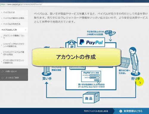 ペイパル(PayPal)の仕組みと登録方法について解説