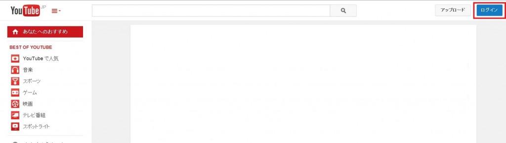 YouTubeログイン