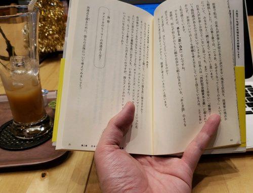 塚田の日常